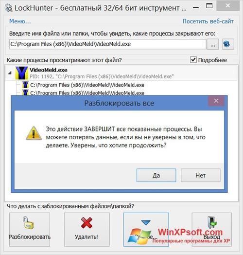 Скриншот программы LockHunter для Windows XP