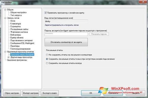 Скриншот программы NeoSpy для Windows XP