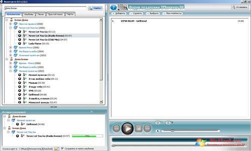 Скриншот программы VKontakte DJ для Windows XP