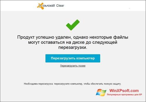 Скриншот программы Avast Uninstall Utility для Windows XP