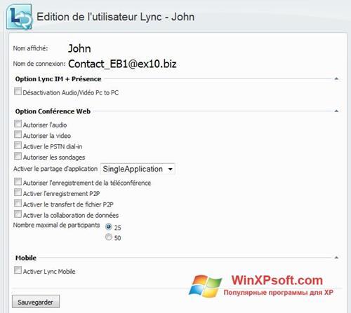 Скриншот программы Lync для Windows XP