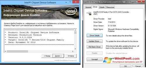 Скриншот программы Intel Chipset Device Software для Windows XP
