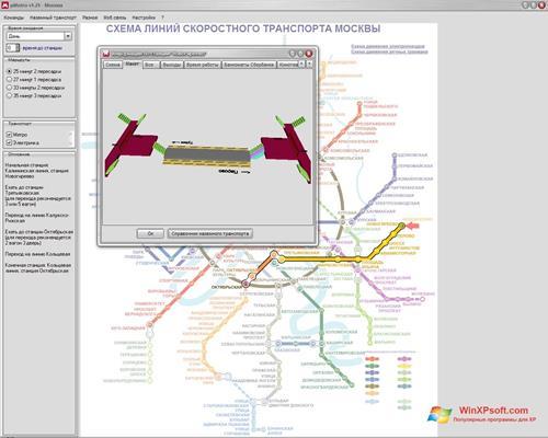 Скриншот программы pMetro для Windows XP