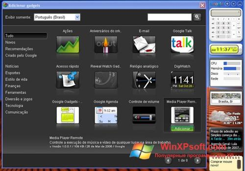 Скриншот программы Google Desktop для Windows XP
