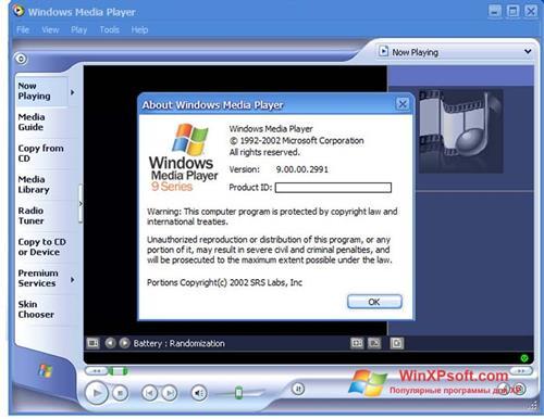 Скриншот программы Windows Media Player для Windows XP