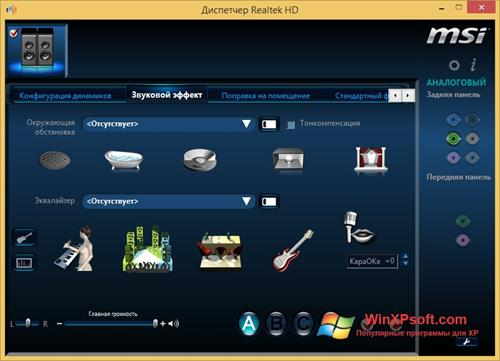 Скриншот программы Realtek Audio Driver для Windows XP