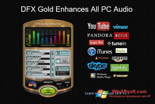 Скриншот программы DFX Audio Enhancer для Windows XP