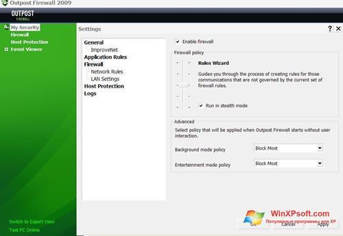 Скриншот программы Outpost Firewall Free для Windows XP