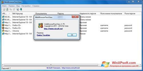 Скриншот программы WebBrowserPassView для Windows XP