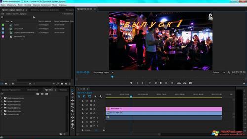 Скриншот программы Adobe Premiere Pro CC для Windows XP
