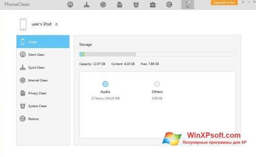 Скриншот программы PhoneClean для Windows XP