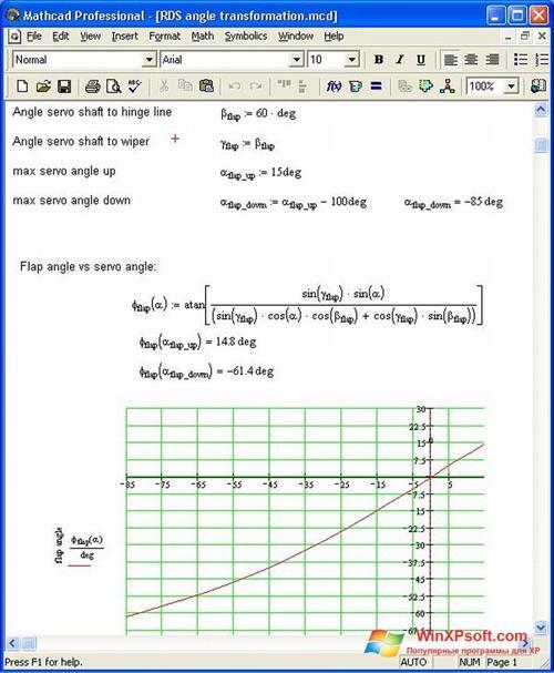 Скриншот программы MathCAD для Windows XP