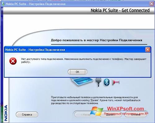 Скриншот программы Nokia PC Suite для Windows XP
