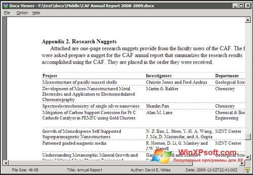 Скриншот программы DocX Reader для Windows XP