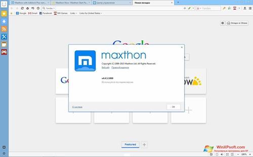 Скриншот программы Maxthon для Windows XP