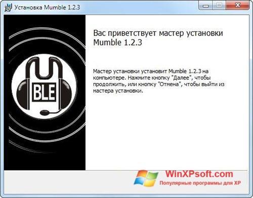 Скриншот программы Mumble для Windows XP