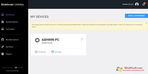 Скриншот программы Bitdefender для Windows XP