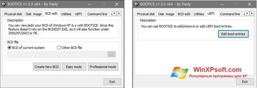 Скриншот программы BOOTICE для Windows XP