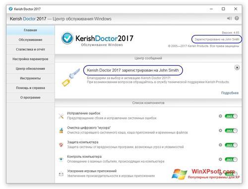 Скриншот программы Kerish Doctor для Windows XP