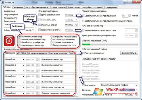 Скриншот программы SM Timer для Windows XP