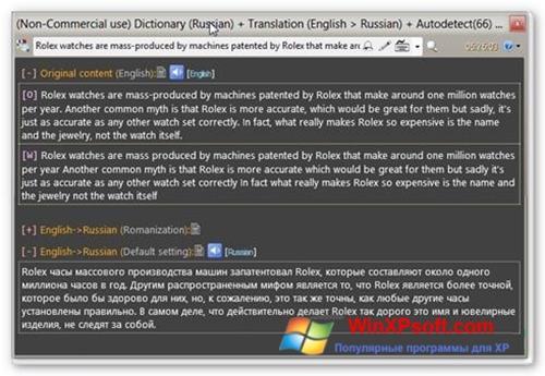Скриншот программы QDictionary для Windows XP