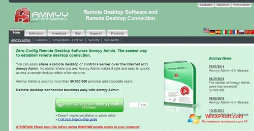 Скриншот программы Ammyy Admin для Windows XP