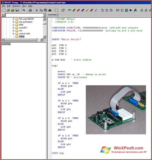 Скриншот программы Stamp для Windows XP