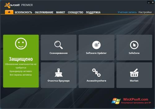 Скриншот программы Avast для Windows XP