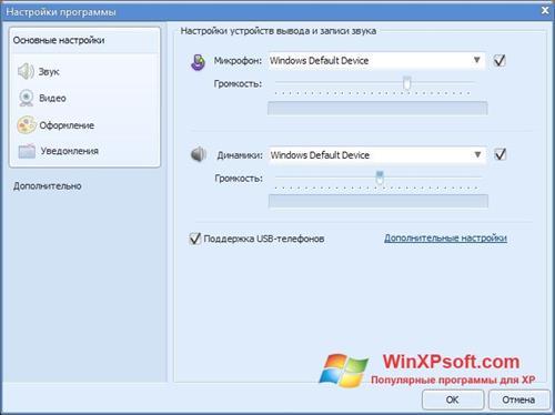 Скриншот программы Sippoint для Windows XP