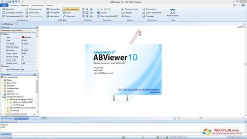 Скриншот программы ABViewer для Windows XP
