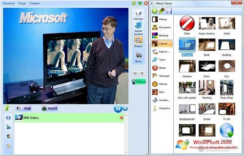 Скриншот программы Magic Camera для Windows XP