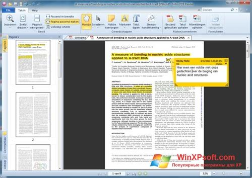 Скриншот программы Nitro PDF Reader для Windows XP