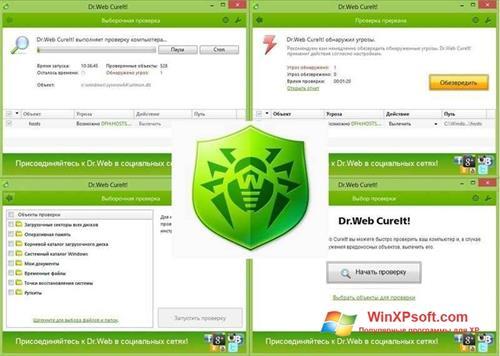 Скриншот программы Dr.Web CureIt для Windows XP
