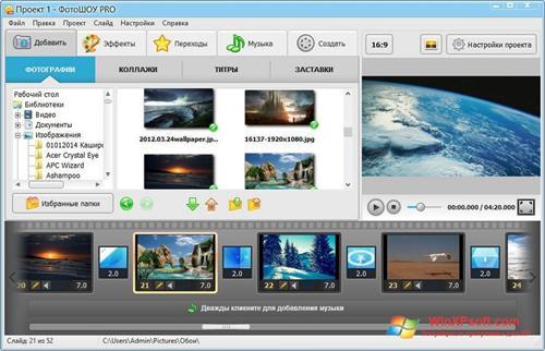 Скриншот программы ФотоШОУ для Windows XP