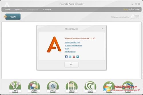 Скриншот программы Freemake Audio Converter для Windows XP
