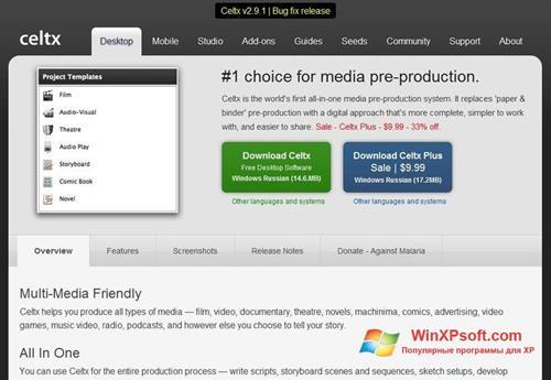 Скриншот программы Celtx для Windows XP