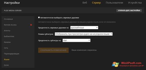 Скриншот программы Plex Media Server для Windows XP