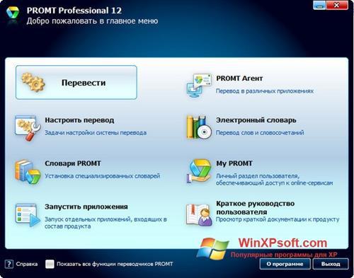 Скриншот программы PROMT для Windows XP
