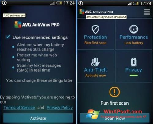 Скриншот программы AVG AntiVirus Pro для Windows XP
