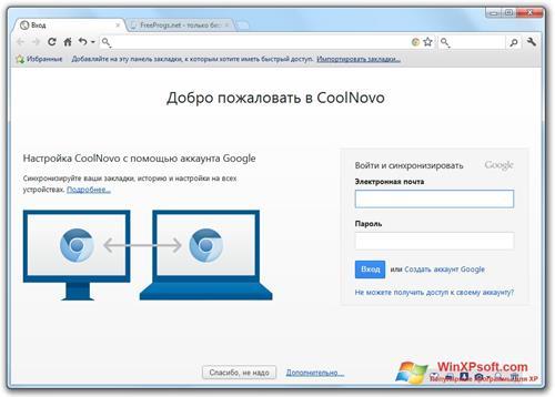 Скриншот программы CoolNovo для Windows XP