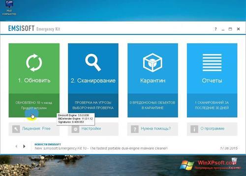 Скриншот программы Emsisoft Emergency Kit для Windows XP