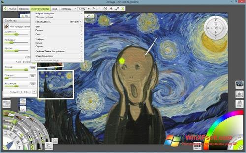 Скриншот программы ArtRage для Windows XP