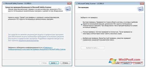 Скриншот программы Microsoft Safety Scanner для Windows XP