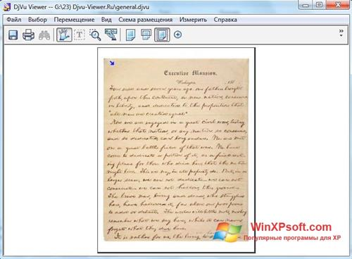 Скриншот программы DjVu Viewer для Windows XP