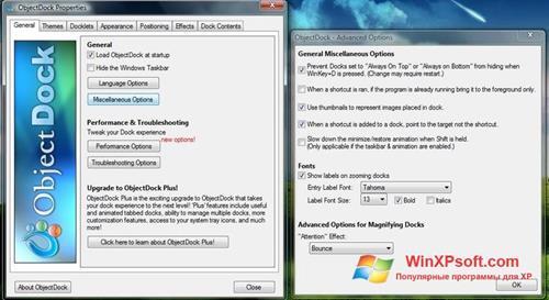Скриншот программы ObjectDock для Windows XP