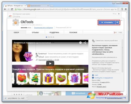 Скриншот программы OkTools для Windows XP