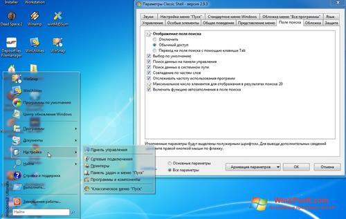 Скриншот программы Classic Shell для Windows XP