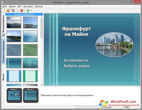 Скриншот программы DVDStyler для Windows XP