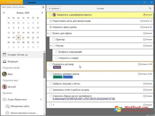 Скриншот программы LeaderTask для Windows XP