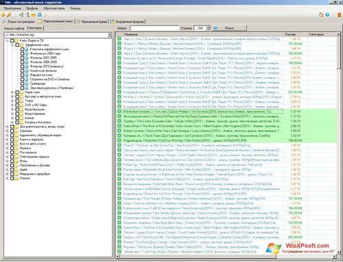 Скриншот программы HAL для Windows XP